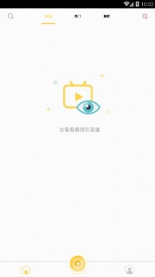 蓝秀直播软件安卓版截图(1)