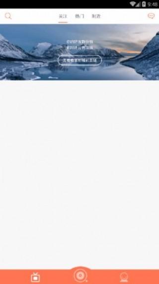 蓝秀直播软件安卓版截图(4)