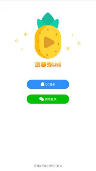 菠萝秀直播软件安卓版截图(1)