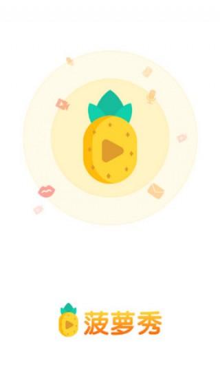 菠萝秀直播二维码截图(2)