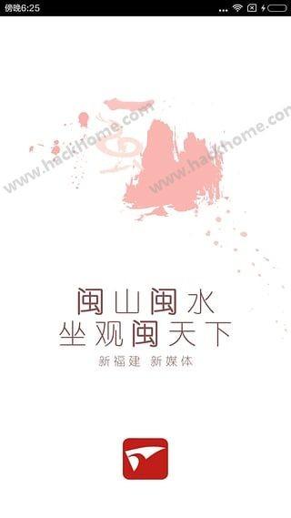 新福建新闻截图(1)