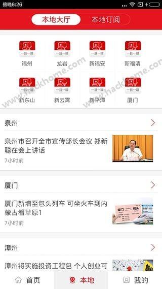 新福建新闻截图(3)