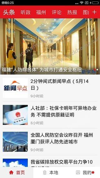 新福建新闻截图(2)
