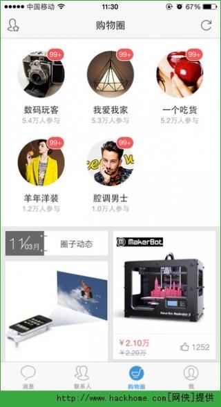 旺信2016最新安卓版截图(1)