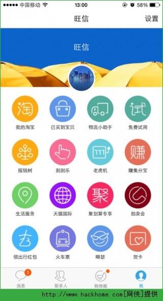 旺信2016最新安卓版截图(4)