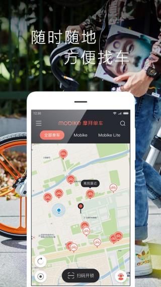 摩拜单车2017新版截图(1)