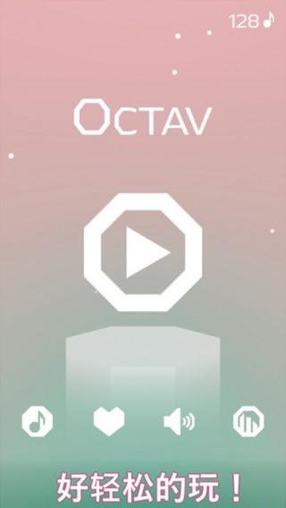 Octav截图(3)