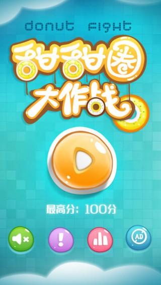甜甜圈大战截图(1)