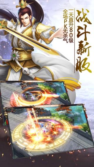 仙剑修神录截图(3)