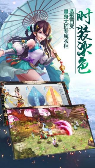 仙剑修神录截图(2)