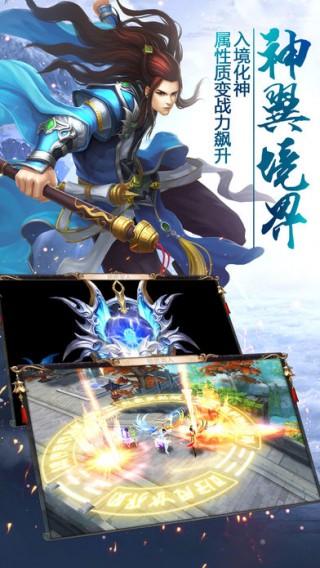 仙剑修神录截图(5)