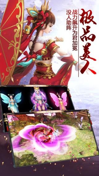 仙剑修神录截图(4)