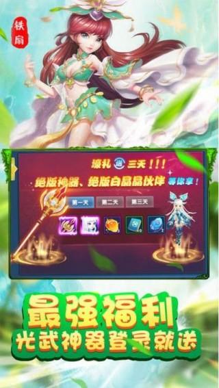 妖神世界手游安卓版截图(3)