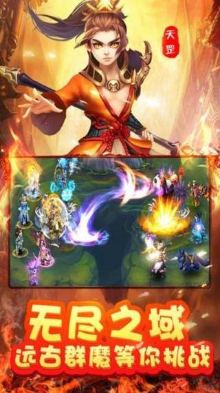 妖神世界手游安卓版截图(4)