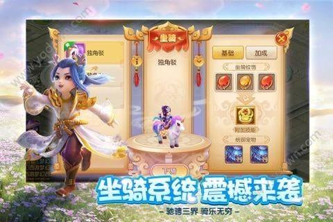 梦幻西游OPPO正版截图(2)