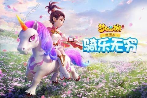 梦幻西游OPPO正版截图(5)