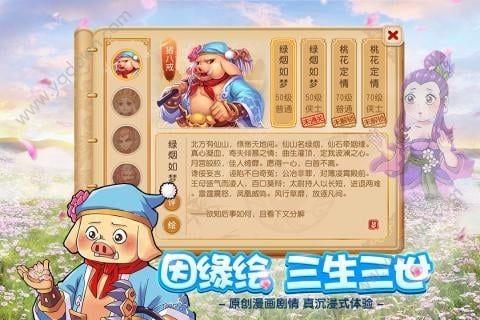 梦幻西游OPPO官方截图(4)