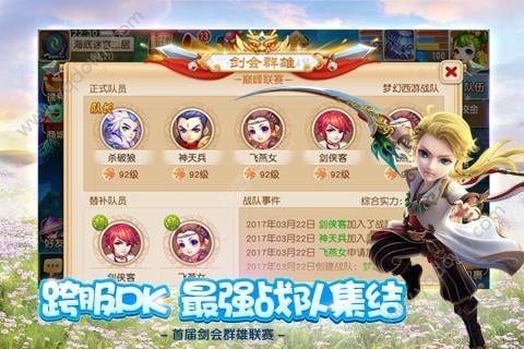 梦幻西游小米版正版手游截图(3)