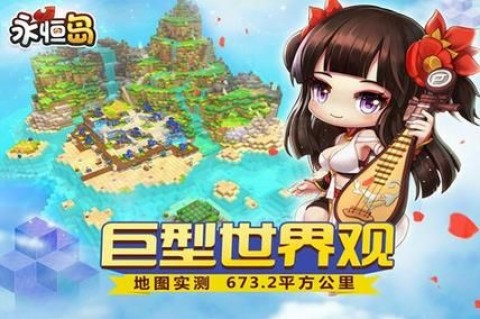 永恒岛梦幻大冒险游戏安卓最新版截图(1)