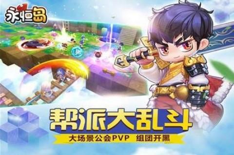 永恒岛梦幻大冒险游戏安卓最新版截图(5)