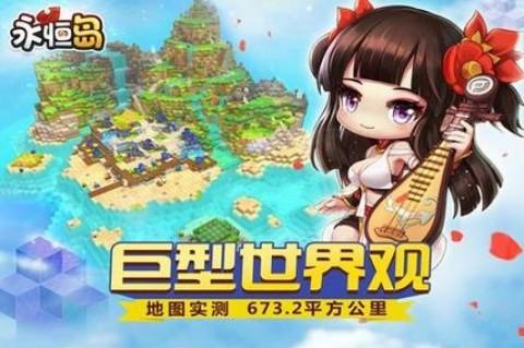 永恒岛梦幻大冒险手游正版截图(1)
