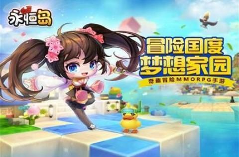 永恒岛梦幻大冒险手游正版截图(3)