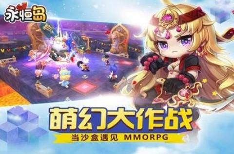 永恒岛梦幻大冒险手游官网正版截图(4)