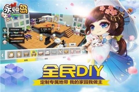 永恒岛梦幻大冒险手游官网正版截图(2)