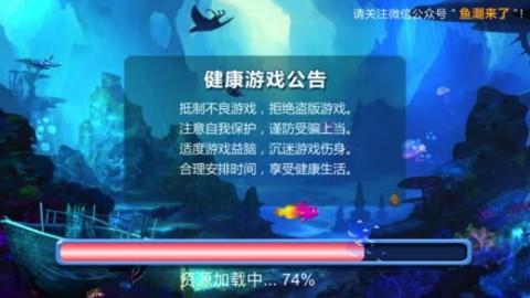 鱼潮来了正版手机游戏截图(1)