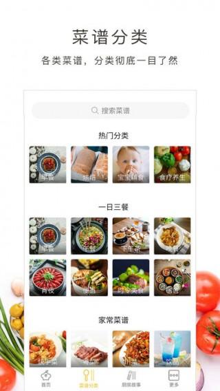 好逗菜谱,家常好吃懒人炒饭大全截图(2)