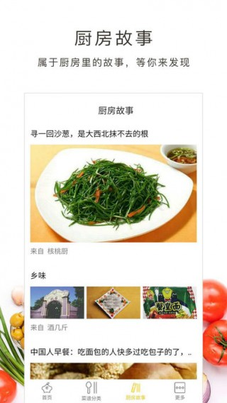 好逗菜谱,家常好吃懒人炒饭大全截图(4)