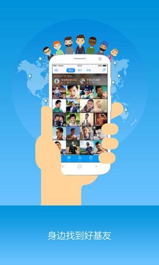 Blued国际版app截图(1)