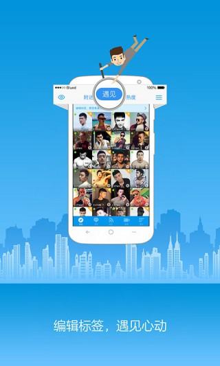 Blued国际版app截图(2)