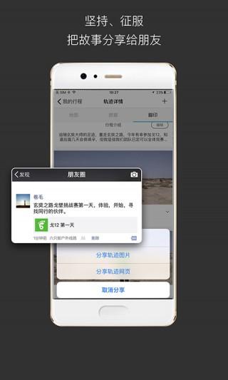 GPS轨迹记录app软件截图(1)
