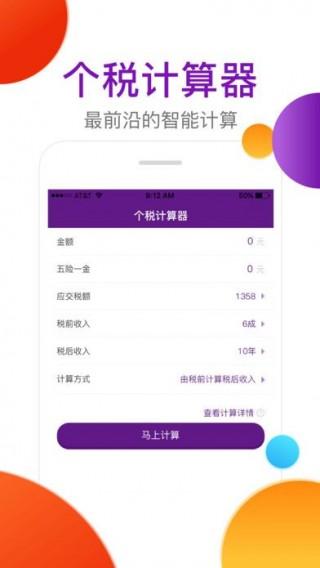 全年网络贷鱼侠截图(1)