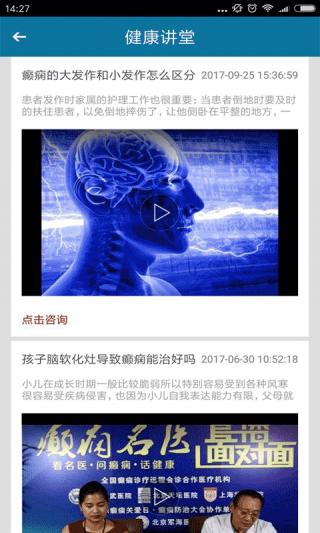 甘肃癫痫病医院截图(4)