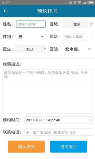 甘肃癫痫病医院截图(5)