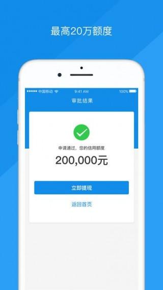 万达普惠贷款截图(3)
