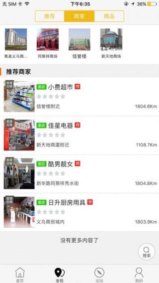 青县同城截图(1)