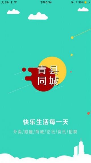青县同城截图(4)
