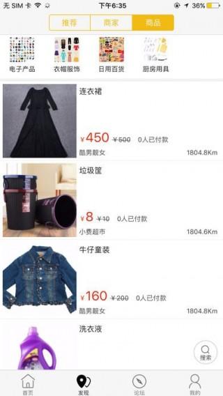 青县同城截图(2)