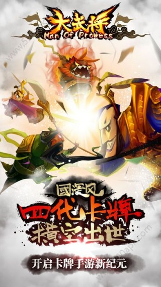 大武将网站正版游戏  v0.27.7截图(1)