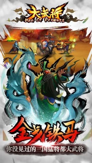 大武将网站正版游戏  v0.27.7截图(4)