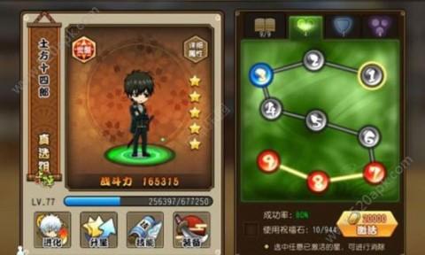 荣耀剑魂游戏 v1.0截图(4)