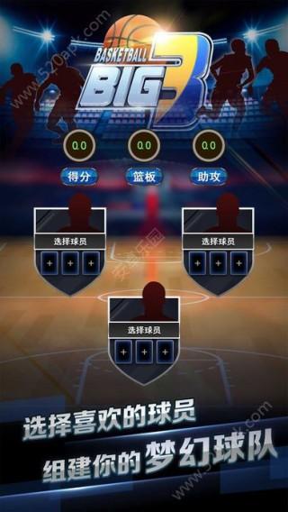 大三篮球手游正式安卓版  V1.0截图(2)