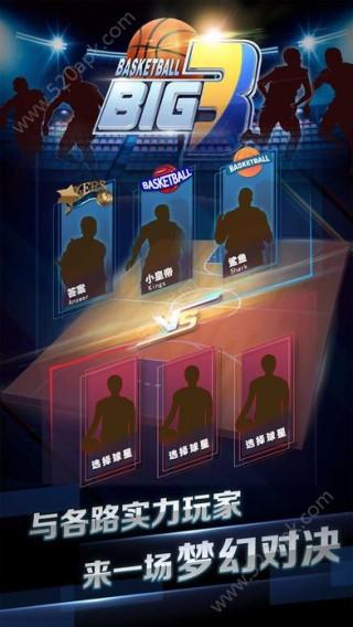 大三篮球手游正式安卓版  V1.0截图(3)