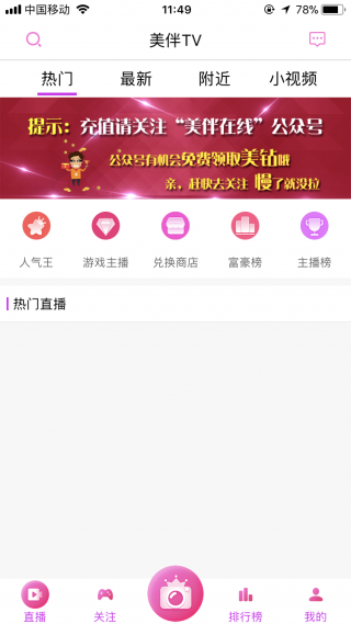 美伴直播平台安卓版二维码截图(3)
