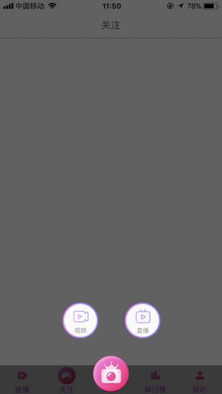美伴直播平台安卓版二维码截图(4)