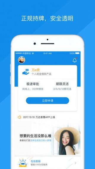 万达普惠小额贷款截图(1)