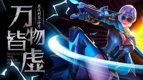 枪火战神英雄使命网站截图(1)